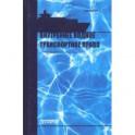 Внутреннее водное транспортное право. Учебник для магистратуры