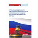 Гармонизация федерального и регионального законодательства в сфере совместного ведения