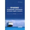 Правовое регулирования деятельности внутреннего водного транспорта