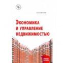 Экономика и управление недвижимостью. Учебное пособие