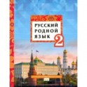 Русский родной язык. 2 класс. Учебное пособие. ФГОС