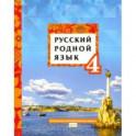 Русский родной язык. 4 класс. Учебное пособие. ФГОС