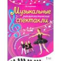 Музыкальные ритмопластические спектакли для детей дошкольного возраста. Методическое пособие. ФГОС Д