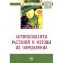 Антиоксиданты растений и методы их определения