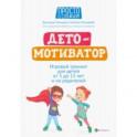 ДетоМОТИВАТОР. Игровой тренинг для детей от 3 до 15 лет