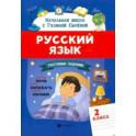 Русский язык. 2 класс. Тестовые задания. ФГОС