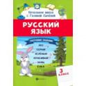 Русский язык. 3 класс. Тестовые задания
