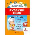 Русский язык. 4 класс. Тестовые задания