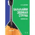 Балалайки звонкая струна. Сборник пьес. Учебное пособие