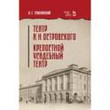 Театр А.Н.Островского. Крепостной усадебный театр. Учебное пособие