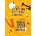 Джазовые диктанты с элементами полифонии. Учебное пособие