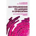 104 упражнения по дикции и орфоэпии (для самостоятельной работы). Учебное пособие