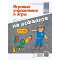 Игровые упражнения и игры на асфальте. 2-7 лет. ФГОС