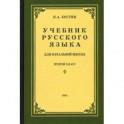 Русский язык для начальной школы. 2 класс (1953)