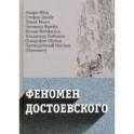 Феномен Достоевского. Западные исследования