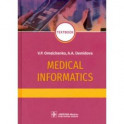 Medical Informatics. Textbook