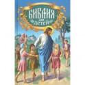 Библия для детей. Священная история в простых рассказах