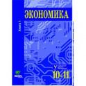 Экономика. Основы экономической теории. 10-11 классы. Учебник. Углубленный уровень. Часть 1