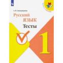 Русский язык. 1 класс. Тесты