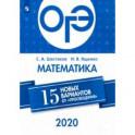 """ОГЭ-2020. Математика. 15 новых вариантов от """"Просвещения"""""""