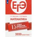 """ЕГЭ-2020. Математика. 15 новых вариантов от """"Просвещения"""". Базовый уровень"""