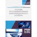 Основы программирования информационного контента. Учебное пособие