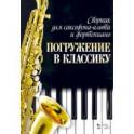"""Сборник для саксофона-альта и фортепиано """"Погружение в классику"""""""