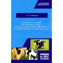 Ускоренная оценка коров-первотелок по молочной продуктивности за укороченные отрезки лактации