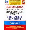 ВПР ФИОКО. Математика. 6 класс. Типовые задания. 15 вариантов. ФГОС