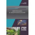 Светотехника и электротехнология. Учебное пособие