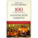 100 главных правил магической защиты