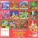 Календарь счастья и удачи