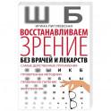 Восстанавливаем зрение без врачей и лекарств