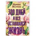 300 дней и вся оставшаяся жизнь