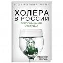 Холера в России. Воспоминания очевидца