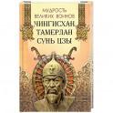 Мудрость великих воинов. Чингисхан, Тамерлан, Сунь Цз