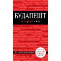Будапешт. 4-е изд., испр. и доп.