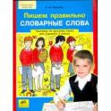 Русский язык. 3 класс. Пишем правильно слова. Тренажер. ФГОС