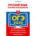 ОГЭ-2020. Русский язык. Итоговое собеседование