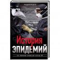 История эпидемий. От чёрной чумы до COVID19