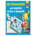 100 упражнений для развития логики и внимания