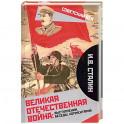 Великая Отечественная война: выступления, беседы, комментарий.