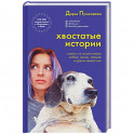 Хвостатые истории. Советы по воспитанию собак, лисиц, песцов и других животных