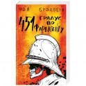 451' по Фаренгейту. Марсианские хроники (комплект из 2 книг)