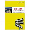 Крым на автомобиле. 15 лучших маршрутов
