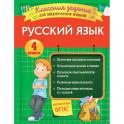 Русский язык. Классные задания для закрепления знаний. 4 класс