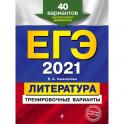 ЕГЭ 2021 Литература. Тренировочные варианты. 40 вариантов