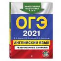 ОГЭ-2021. Английский язык. Тренировочные варианты (+ CD)