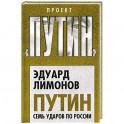 Путин. Семь ударов по России