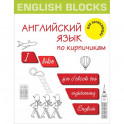 English Blocks. Английский язык по кирпичикам. Для начинающих
